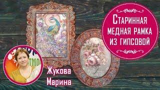 Старинная медная рамка из гипсовой. Мастер-класс Жуковой Марины. Имитация старинной окисленной меди.