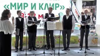 г. Ярославль, ТЦ ''РИО'', выставка ''Мир и клир''. Мужской состав.