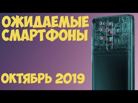 ОКТЯБРЬ 2019. Самые ожидаемые новинки смартфонов.⚡️⚡️⚡️