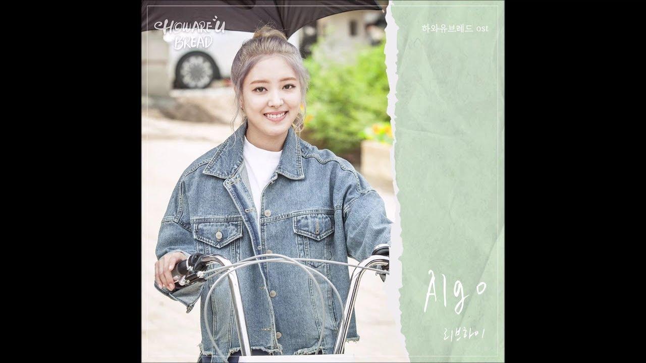 LIVE HIGH (리브하이)_하와유브레드 OST Algo  [PurplePine Entertainment]