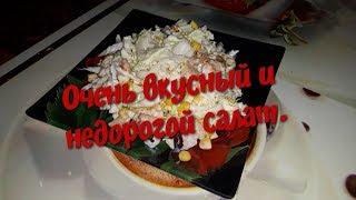 Салат из 3 ингредиентов. 🥬Салат из пекинской капусты. Недорогой и очень вкусный салат.