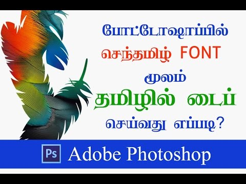 How To Tamil Font Type In Photoshop - Part 15