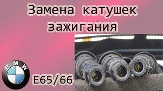 БМВ-7 ( Е65/66 ) Замена катушек зажигания