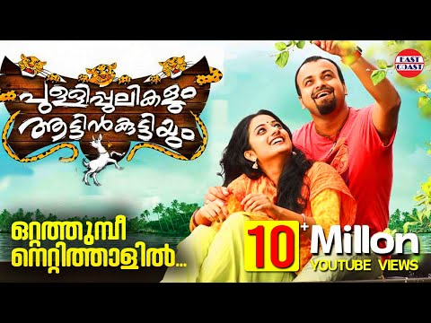 Otta thumbi - Pullipulikalum Aattinkuttiyum Official Song | Shankar Mahadevan