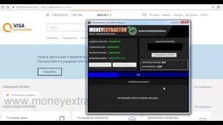 Автоматический заработок в интернете с помощью программы moneyextractor