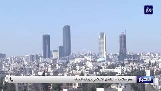 الناطق الرسمي يتحدث عن انقطاع المياه لاسبوع كامل في عمّان والزرقاء - (17-11-2018)