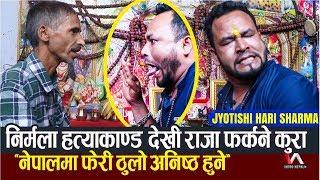 'Nirmala हत्या काण्ड देखि राजा फर्किने कुरा, नेपालमा फेरी ठुलो अनिष्ट हुने' -Jyotish Hari Sharma