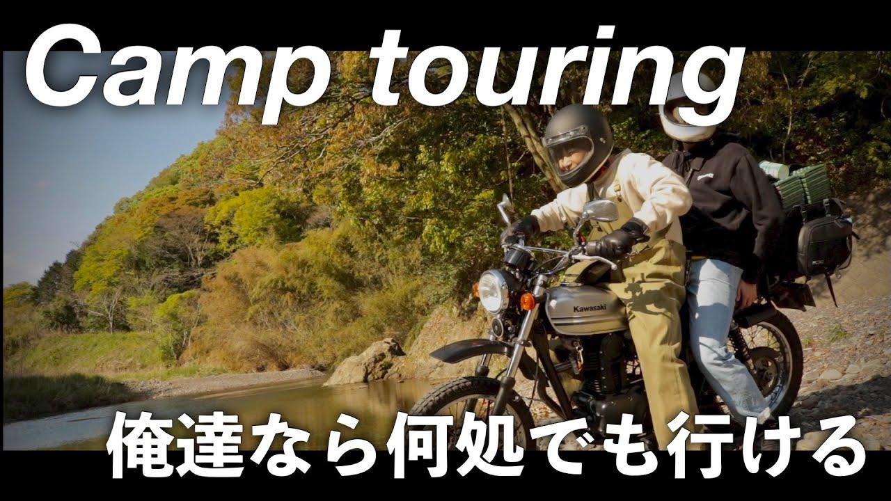 【キャンプツーリング】バイクの後ろに後輩を乗せて。焚き火ハンバーガーを頬ばる。
