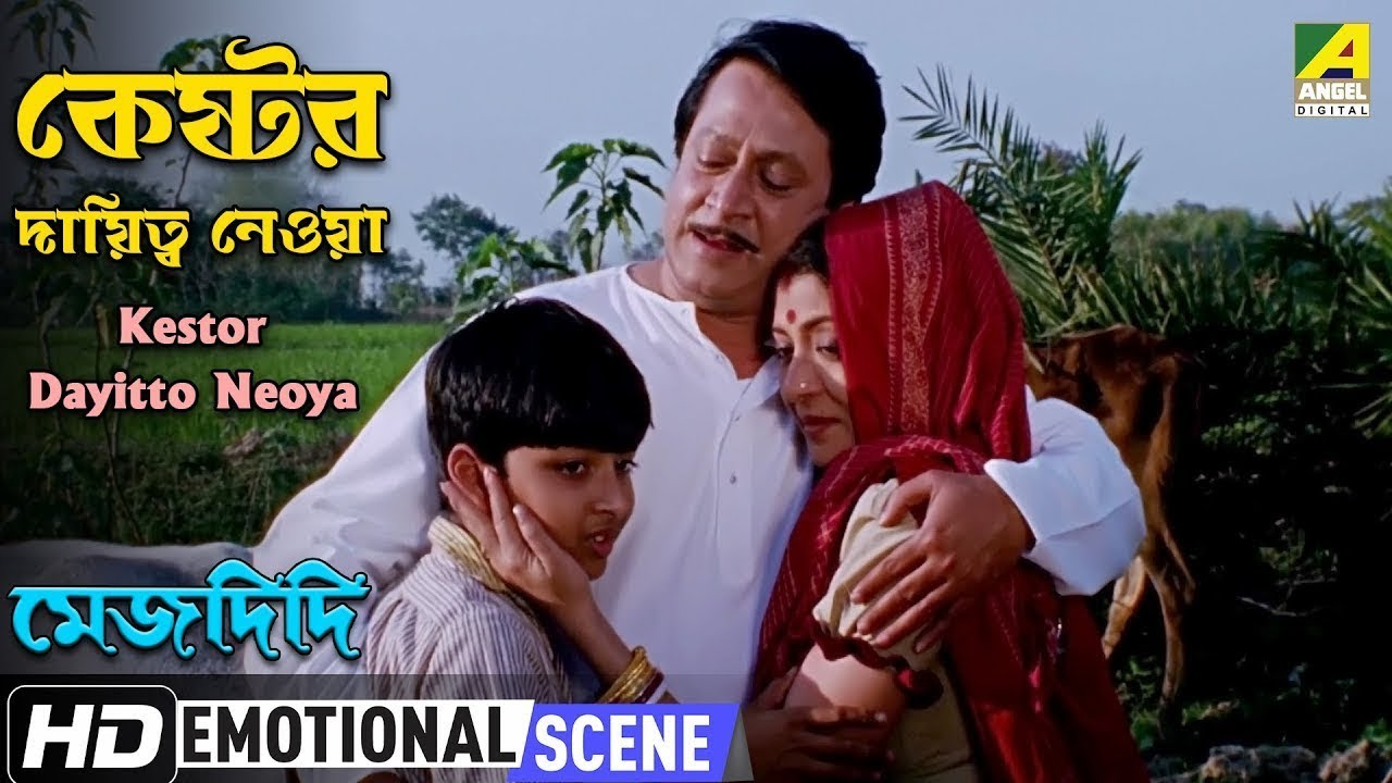 কেষ্টর দায়িত্ব নেওয়া   Emotional Scene   Ranjit Mallick   Debashree Roy