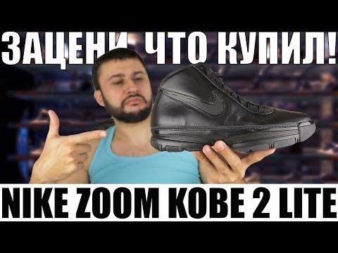 Крутая обновка#1: Nike Zoom Kobe 2/ Lite