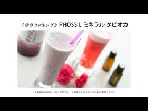 PHOSSIL ミネラル タピオカ(PC 2020年6月)