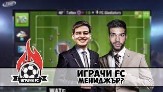 Играчи FC + Bean Boozled БОНБОНИ ! (top eleven)
