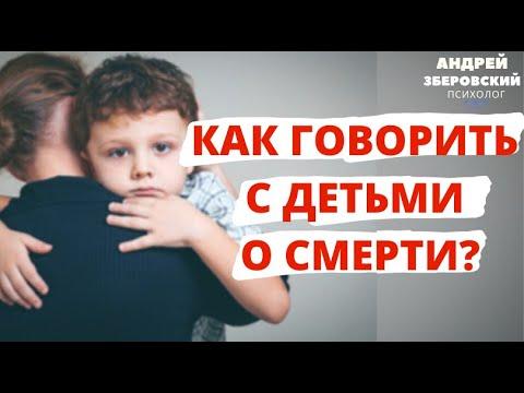Вопрос: Как говорить с детьми о смерти?