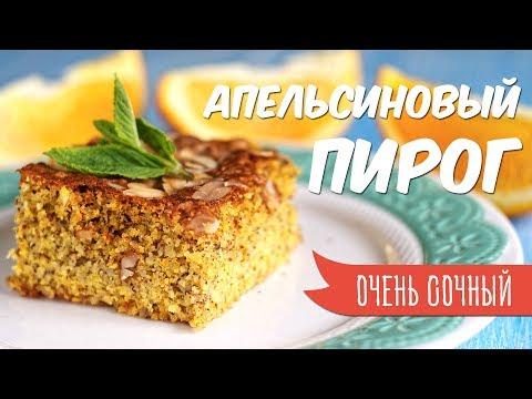 Апельсиновый пирог без муки и масла. Очень сочный рецепт