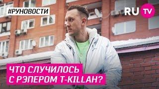 Что случилось с рэпером T-Killah?