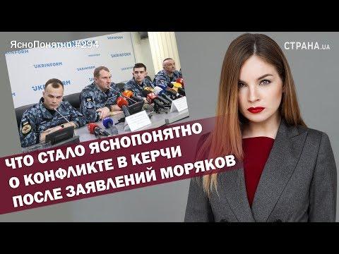 Что стало ЯсноПонятно о конфликте в Керчи после заявлений моряков | #294 by Олеся Медведева