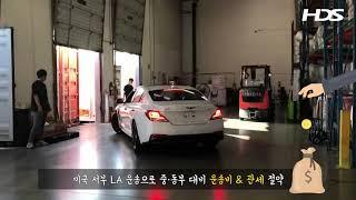 제네시스 G70 뉴욕에서 한국 귀국차량운송
