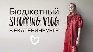 Vlog #25: Бюджетный шопинг (Reserved, Marks & Spenser)