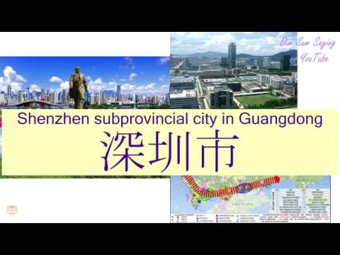 """""""SHENZHEN SUBPROVINCIAL CITY IN GUANGDONG"""" in Cantonese (深圳市) - Flashcard"""
