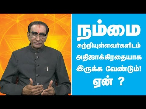 நம்மை சுற்றியுள்ளவர்களிடம் அதிஜாகிரதையாக இருக்க வேண்டும் ! - ஏன் ?  | VaazhaValamudan | Jaya TV  SUBSCRIBE to get more videos  https://www.youtube.com/user/jayatv1999  Watch More Videos Click Link Below  Facebook - https://www.facebook.com/JayaTvOffici...  Twitter - https://twitter.com/JayaTvOfficial  Instagram - https://www.instagram.com/jayatvoffic... Category Entertainment    Nalai Namadhe :          Alaya Arputhangal - https://www.youtube.com/playlist?list=PLljM0HW-KjfovgoaXnXf53VvqRz_PxjjO          En Kanitha Balangal - https://www.youtube.com/playlist?list=PLljM0HW-KjfoL5tH3Kg1dmE_T7SEpR1J2          Nalla Neram - https://www.youtube.com/playlist?list=PLljM0HW-KjfoyEm5T9vnMMmetxp4lMfrU           Varam Tharam Slogangal - https://www.youtube.com/playlist?list=PLljM0HW-KjfrPZXoXHhq-tTyFEI9Otu8P           Valga Valamudan - https://www.youtube.com/playlist?list=PLljM0HW-KjfqxvWw7jEFi5IeEunES040-          Bhakthi Magathuvam - https://www.youtube.com/playlist?list=PLljM0HW-KjfrT5nNd8hUKoD49YSQa-2ZC          Parampariya Vaithiyam - https://www.youtube.com/playlist?list=PLljM0HW-Kjfq7aKA2Ar4yNYiiRJBJlCXf  Weekend Shows :           Kollywood Studio - https://www.youtube.com/playlist?list=PLljM0HW-Kjfpnt9QDgfNogTN66b-1g_T_         Action Super Star - https://www.youtube.com/playlist?list=PLljM0HW-Kjfpqc32kgSkWgCju-kGDWhL7         Killadi Rani - https://www.youtube.com/playlist?list=PLljM0HW-KjfrSjkWIvbThxx7C9vwe5Vhv         Jaya Star Singer 2 - https://www.youtube.com/playlist?list=PLljM0HW-KjfoOaotcyX3TvhjuEJgGEuEE          Program Promos - https://www.youtube.com/playlist?list=PLljM0HW-KjfqeGwhWF4UlIMTB7xj_o38G        Sneak Peek - https://www.youtube.com/playlist?list=PLljM0HW-Kjfr_UMReYOrkhfmYEbgCocE4   Adupangarai :        https://www.youtube.com/playlist?list=PLljM0HW-Kjfpl9ndSANNVSAgkhjm-tGRJ       Kitchen Queen - https://www.youtube.com/playlist?list=PLljM0HW-KjfqKxPq0lVYJWaUhj9WCSPZ7       Teen Kitchen - https://www.youtube.com/playlist?list=PLljM0HW-KjfqmQVvaUt-DP5CETwTyW-4D        Snacks Box - https://www.youtube.com/playlist?list=PLljM0HW-KjfqDWVM-Ab0fwHq-5IHr9aYo       Nutrition Diary - https://www.youtube.com/playlist?list=PLljM0HW-KjfpczntayxtWflRzGK7sDHV        VIP Kitchen - https://www.youtube.com/playlist?list=PLljM0HW-KjfqASHPpG3Er8jYZumNDBHVi        Prasadham - https://www.youtube.com/playlist?list=PLljM0HW-Kjfo__pp2YkDMJo2AzuDWRvxe       Muligai Virundhu - https://www.youtube.com/playlist?list=PLljM0HW-KjfpqbpN4kJRURdSWsAM_AWyb   Serials :      Gopurangal Saivathillai - https://www.youtube.com/playlist?list=PLljM0HW-Kjfq2nanoEE8WJPvbBxusfOw-      SubramaniyaPuram - https://www.youtube.com/playlist?list=PLljM0HW-KjfqLgp2J6Y6RgLQxBhEUsqPq   Old Programs :      Unnai Arinthal : https://www.youtube.com/playlist?list=PLljM0HW-KjfqyINAOryNzyqgkpPiY3vT1     Jaya Super Dancers : https://www.youtube.com/playlist?list=PLljM0HW-KjfqNVozD5DVvr6LJ2koLrZ2x