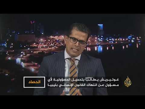 الحصاد- ليبيا.. السراج يطلب عونا أمميا  - نشر قبل 7 ساعة