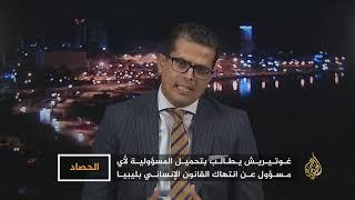 الحصاد- ليبيا.. السراج يطلب عونا أمميا