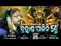 Bramhanda Palini Maa | Durga Puja Special Song 2018 | ଦୁର୍ଗାପୂଜା ଗୀତ | T Souri | Jeet Baral |