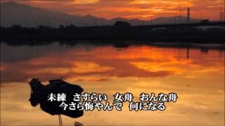 大川栄策「おんな川」 Cover:橘のぼる.