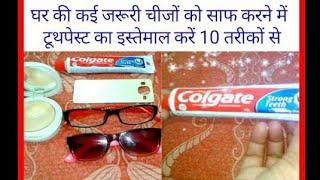 टूथपेस्ट का इस्तेमाल कर घर की कई परेशानियों को दूर करें। 10 Awesome Toothpaste Life Hacks by Rubi