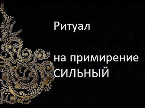 Ритуал на примирение СИЛЬНЫЙ