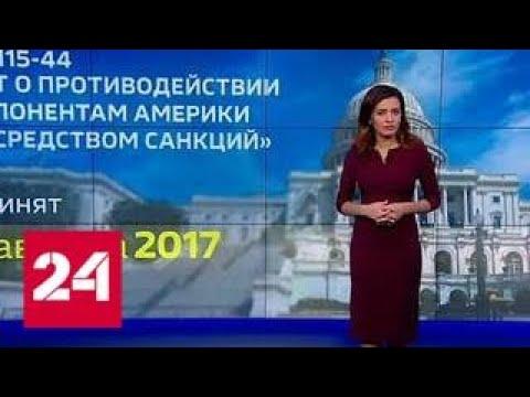 Санкционная политика США: чего ждать России - Россия 24 - Видео онлайн
