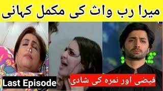 Mera Rab Waris Complete Story | Mera Rab Waris Last Episode Har Pal Geo