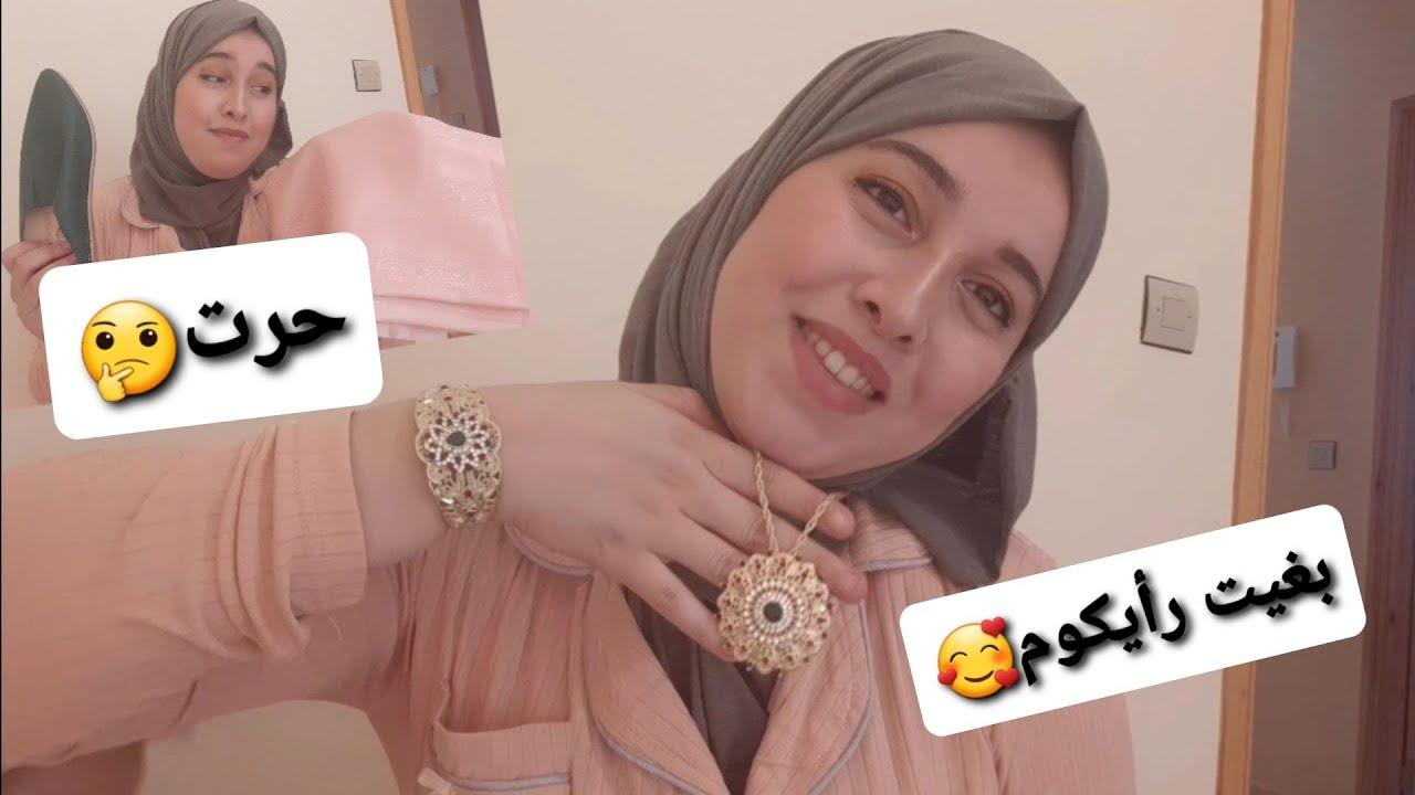 و الله لا دارت بيا/بديت توجاد حوايح العيد/أجيد تشوفو الحويجات اللي وصلوني/بغيت رأيكوم🥰