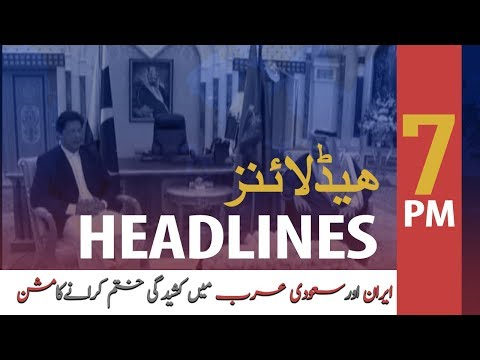 ARYNews Headlines |Sindh Healthcare Commission to sue anti corruption department| 7PM | 15 Oct 2019 thumbnail