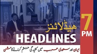 ARYNews Headlines |Sindh Healthcare Commission to sue anti corruption department| 7PM | 15 Oct 2019