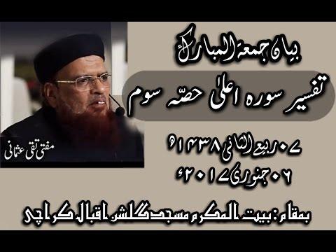 Mufti Taqi Usmani Sahib D.B Bayan e Jumma in Bait Ul Mukarram Masjid Karachi 06 January 2017