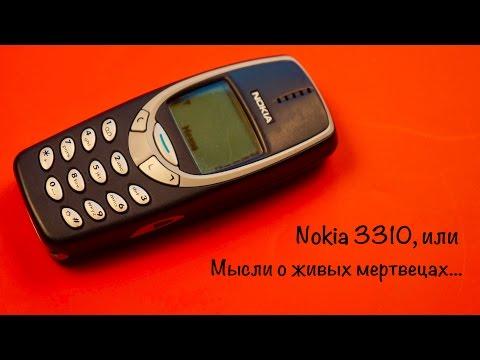 Nokia 3310, или Мысли о живых мертвецах