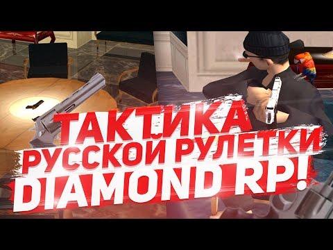 ТАКТИКА КАЗИНО РУССКОЙ РУЛЕТКИ & СЛИЛ ВИРТЫ НА DIAMOND RP!