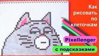 Как рисовать по клеточкам Кошку Тайная жизнь Домашних Животных 😻 How to Draw Cat Pixel Art for Kids