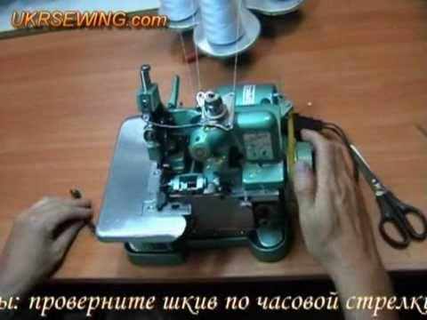 инструкция по эксплуатации оверлок gn1-2