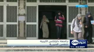 جامعة طرابلس الليبية تتنفس الحريــــة