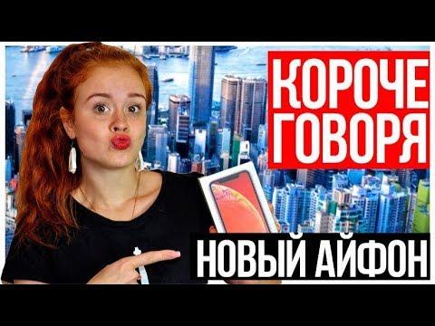 КОРОЧЕ ГОВОРЯ, НОВЫЙ IPhone 11 Pro Max  / ГДЗ