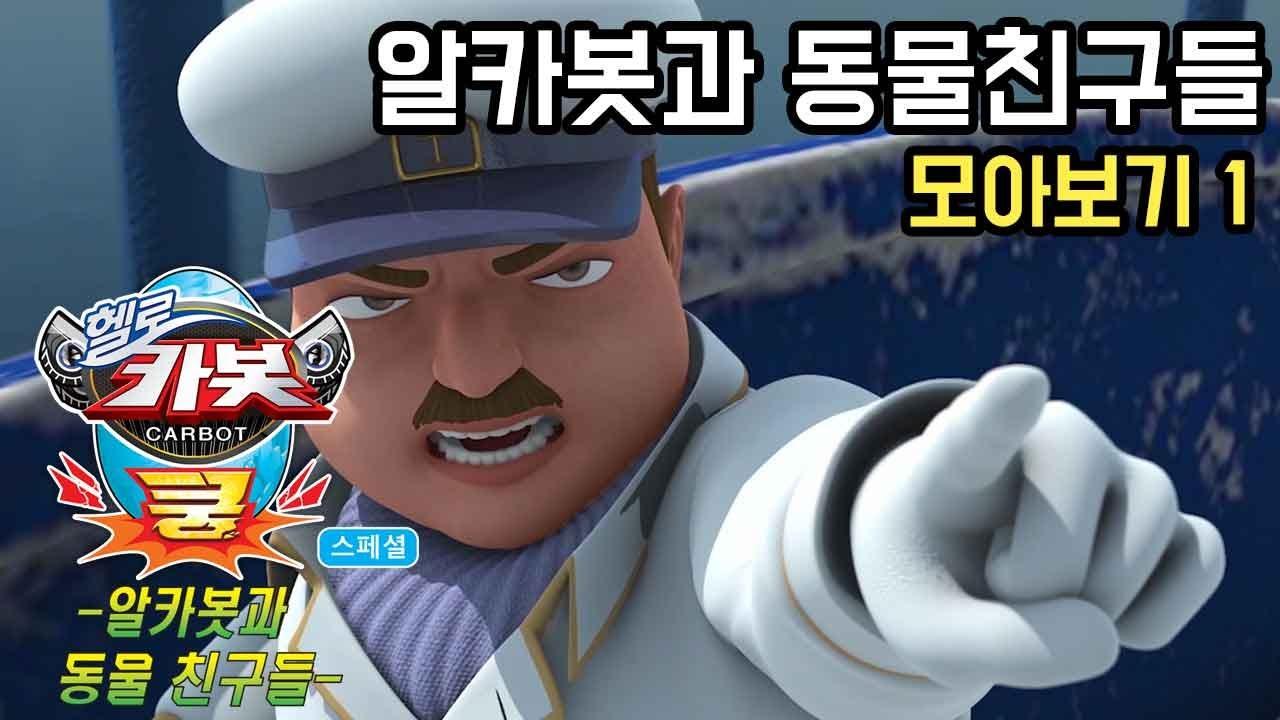 ★헬로카봇 쿵 스페셜 - 알카봇과 동물친구들 모아보기 1★