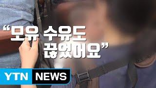 [자막뉴스] 라돈 침대 사용한 아기 엄마 '오열' / YTN