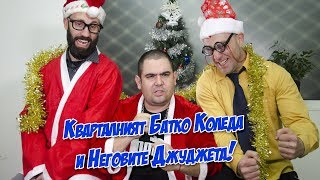 Кварталния Батко Коледа и неговите джуджета!