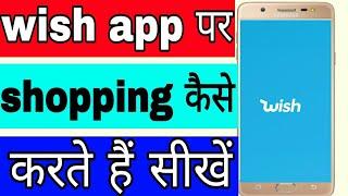 wish app पर shopping कैसे करते हैं सीखें || wish app per shopping kaise kare 2020 (in Hindi) screenshot 4