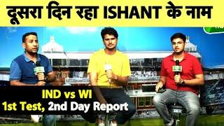LIVE #INDvsWI- Ishant ने तोड़ी Windies बल्लेबाजी की कमर, WI 108 रन पीछे, Score: 189-8 | DAY 2 Report