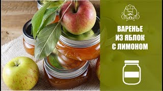 Как приготовить необычное варенье из яблок