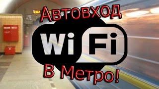 видео Как подключиться к WiFi в метро Москвы