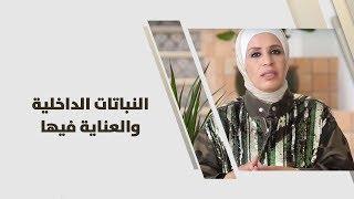 م. امل القيمري -  النباتات الداخلية والعناية فيها